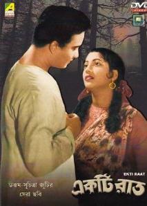 Ekti Raat - a hilarious romantic comedy. Buy DVD from Amazon.com