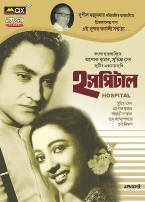 Buy Ashok Kumar-Suchitra Sen starrer Hospital (Bengali)