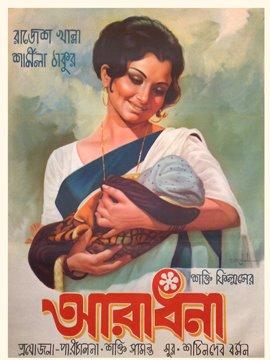 Poster of Aradhana (Bengali)