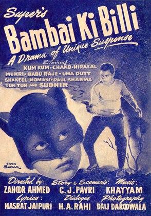 Original Poster of Bambai Ki Billi