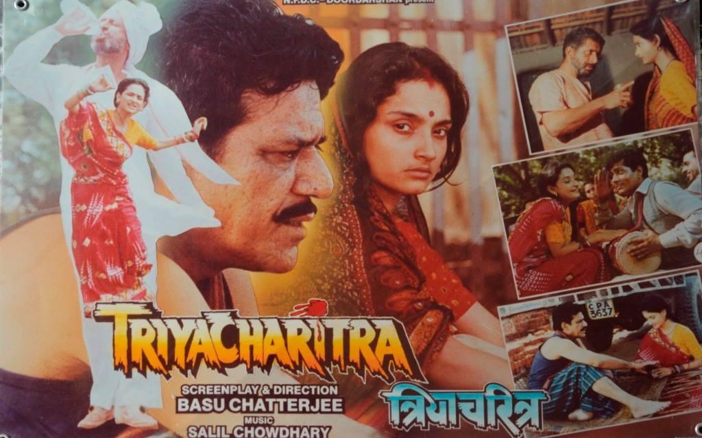 Triyacharitra