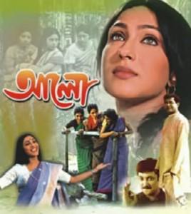 Alo (2003) Cast: Rituparna Sengupta, Abhishek Chattejee, Soumili Biswas (Pic: Youtube)
