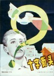 Chinese Cinema: Then and After