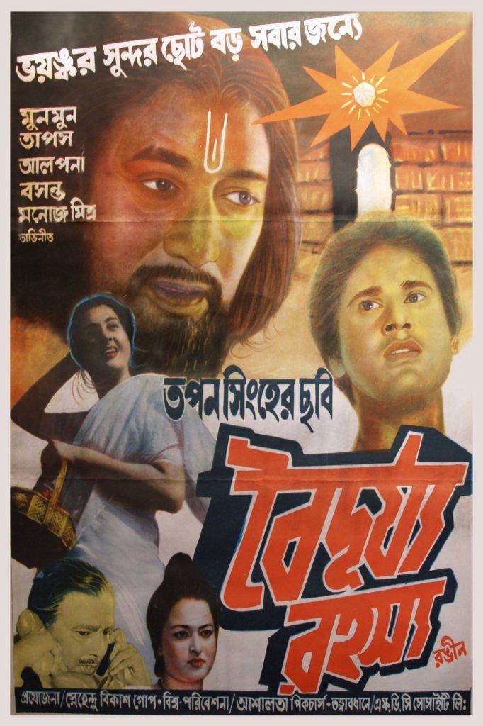 Baidurya Rahsya - 1985