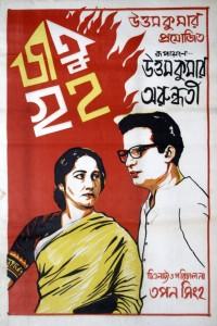 Jatugriha - 1964