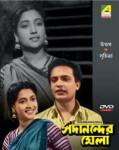 Sadanander Mela: A Story Of Humanity