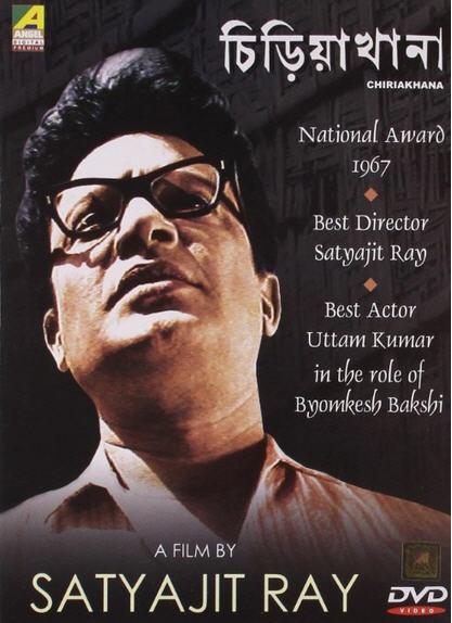 Satyajit Ray's Chiriakhana with Uttam Kumar as Byomkesh