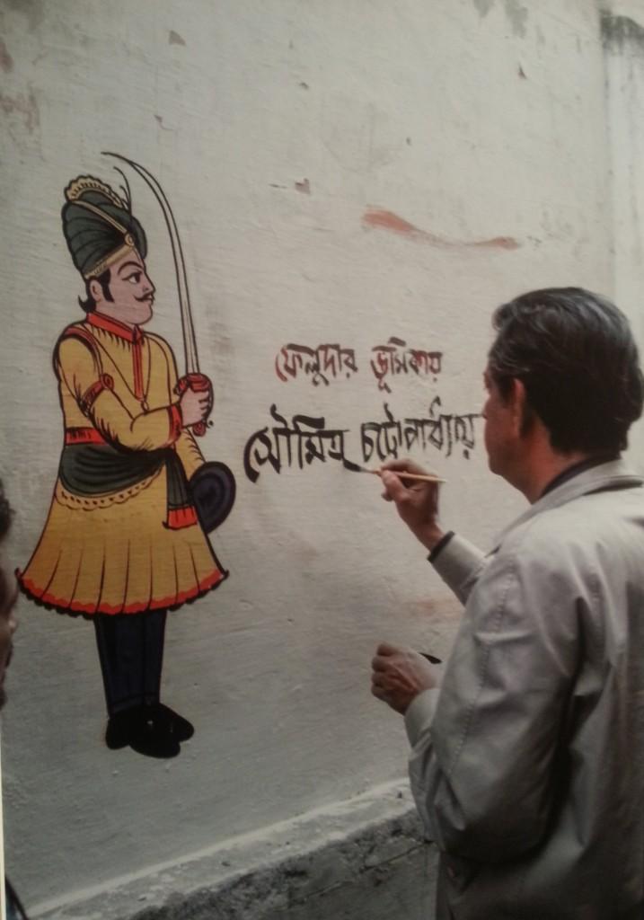 Satyajit postering Soumitra's name