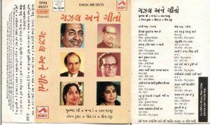 Gujarati Ghazal Aane Geeto
