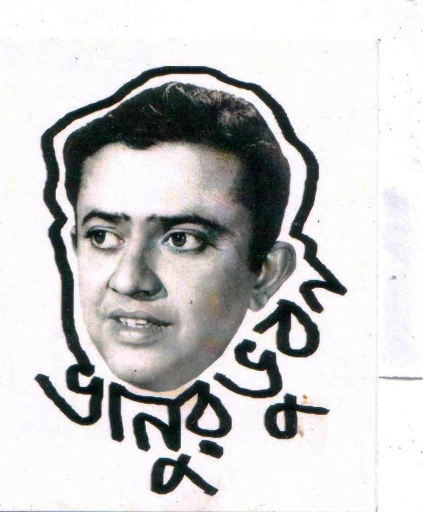BHANU BANDOPADHYAY