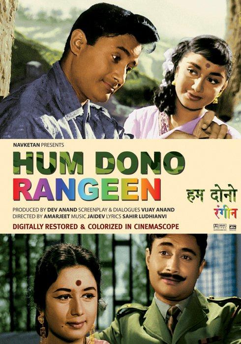 Poster of Hum Dono Rangeen