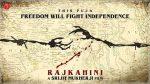 Rajkahini – A Valiant Effort