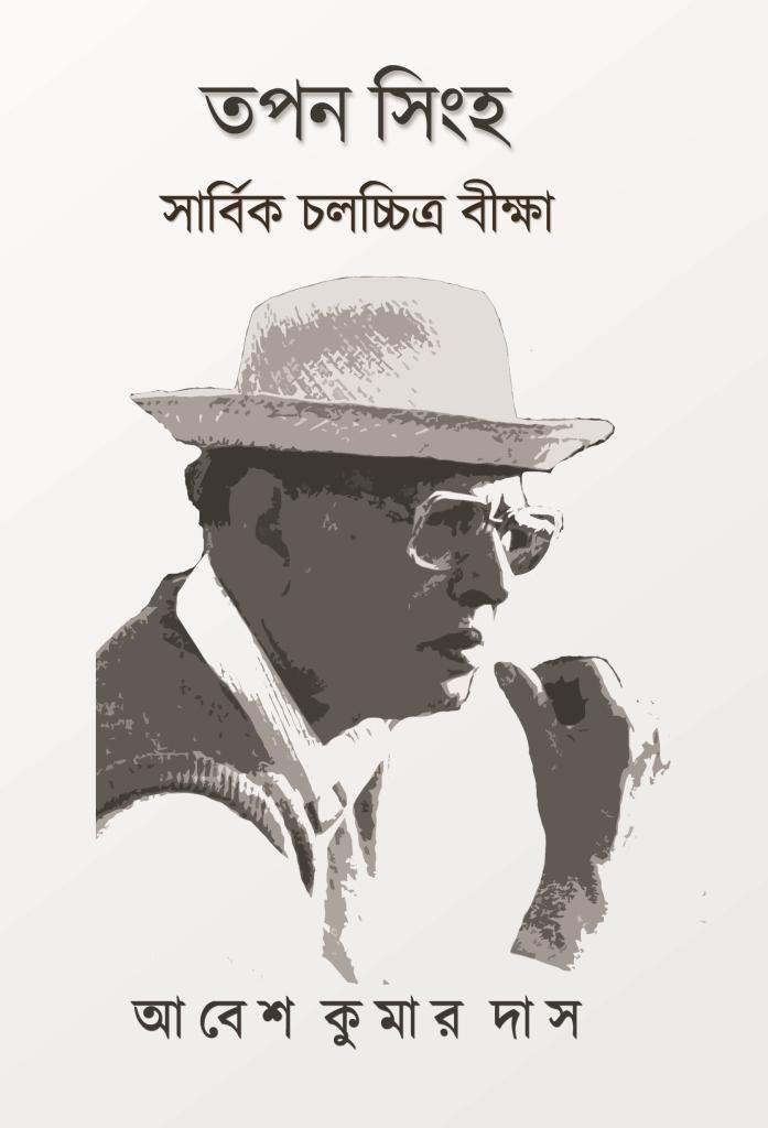 Tapan Sinha Sarbik Chalochchitra Bikkha