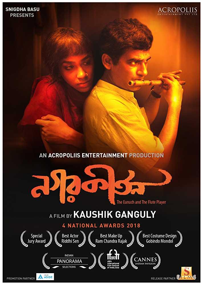 Nagarkirtan movie review