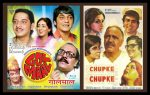 Gender, Politics, Power and the World Of Hrishikesh Mukherjee: Part I