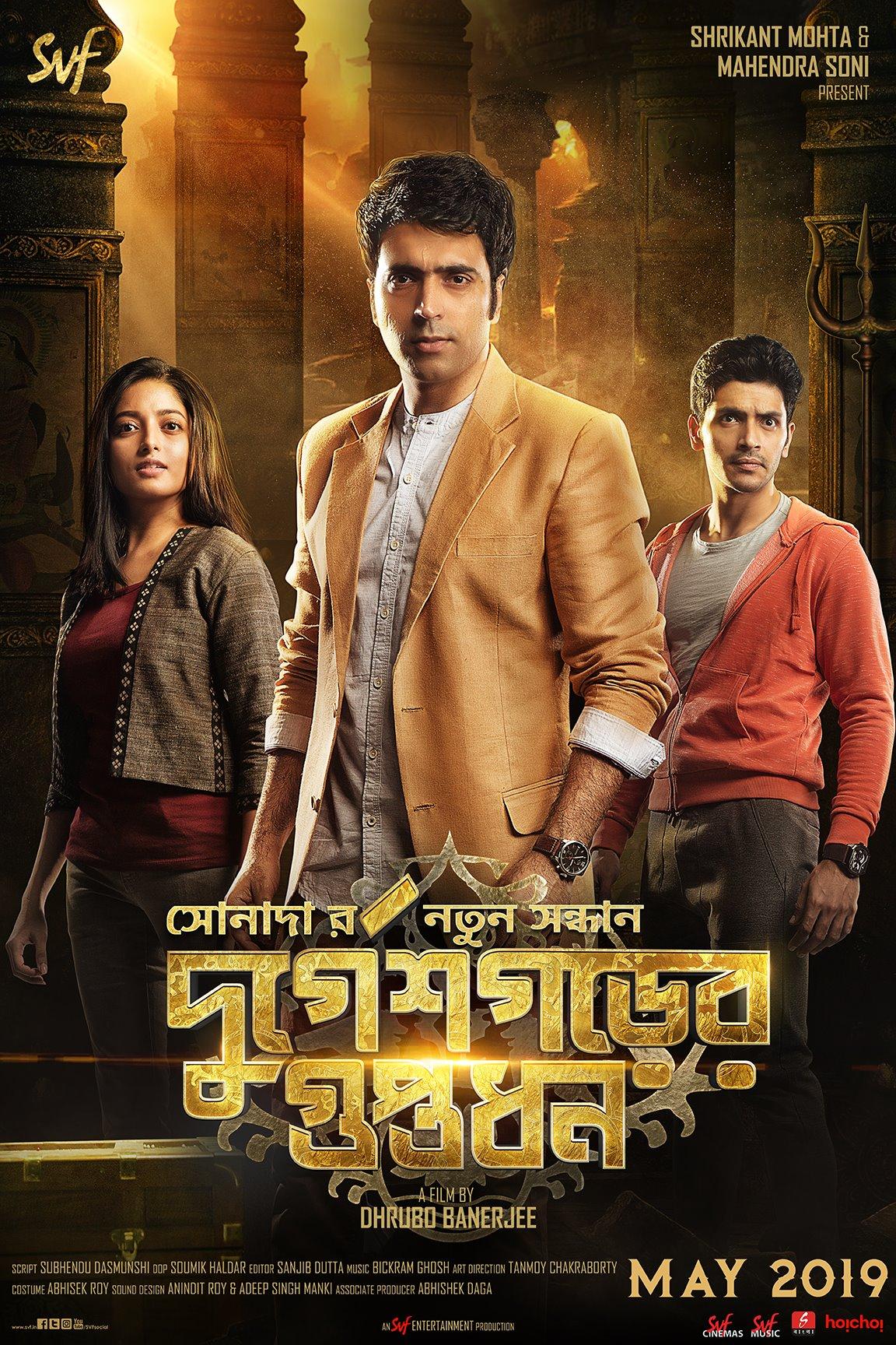 Durgeshgorer Guptodhon poster
