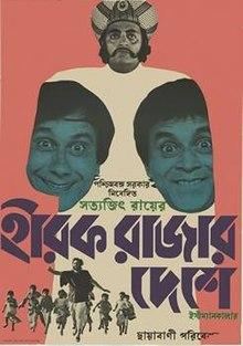 Poster of Hirak Rajar Deshe