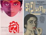 Posters of Devi and Mahanagar