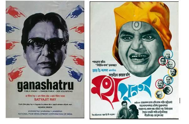 Ganashatru and Mahapurush