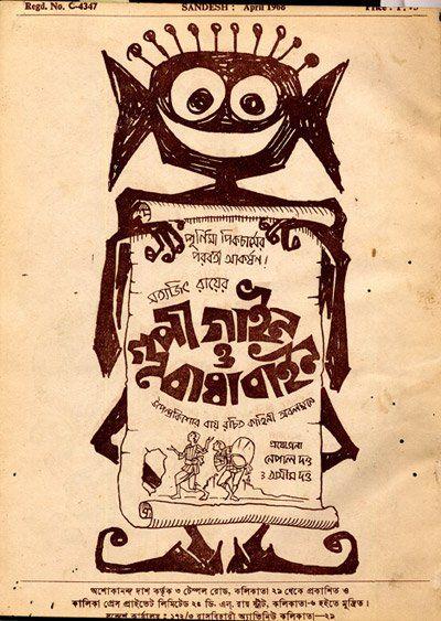 Poster of Goopy Gyne Bagha Byne