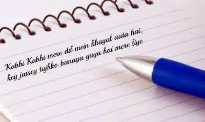 kabhi kabhi diary