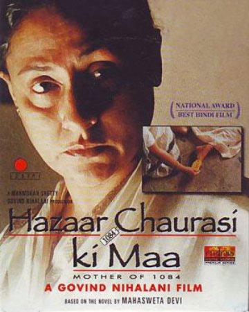 Jaya Bachchan in Hazaar Chaurasi Ki Maa