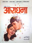Poster of Aradhana (Hindi)