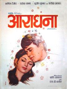 Poster of Aradhana (Hindi)