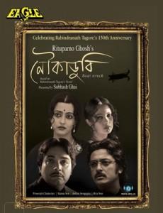 Naukadubi (2011)