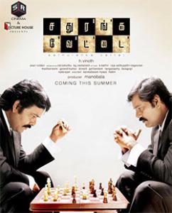 Sathuranga Vettai movie Review