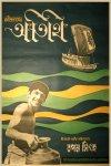 Atithi - 1965