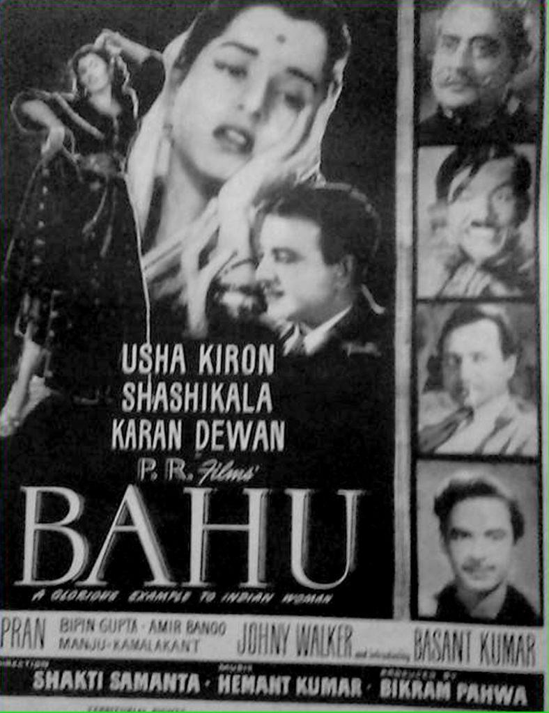 Bahu (1955), Shakti Samanta's directorial debut