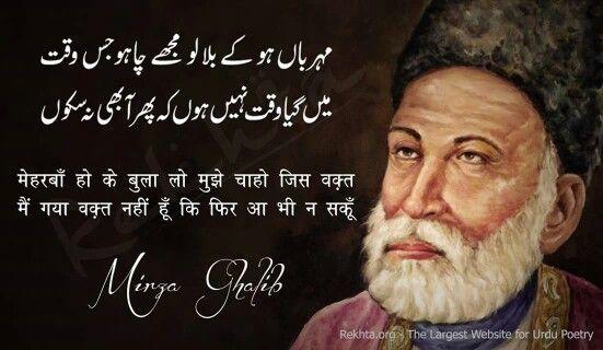 Mirza Ghalib Sahab Ke Qalaam Se: Ghalib Ka Hai Andaz-e-Bayaan Aur: The Unique Appeal Of