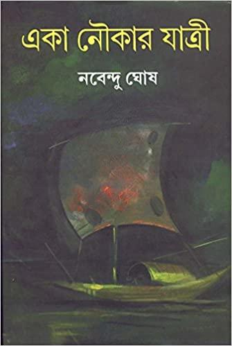 Eka Naukar Jatri by Nabendu Ghosh