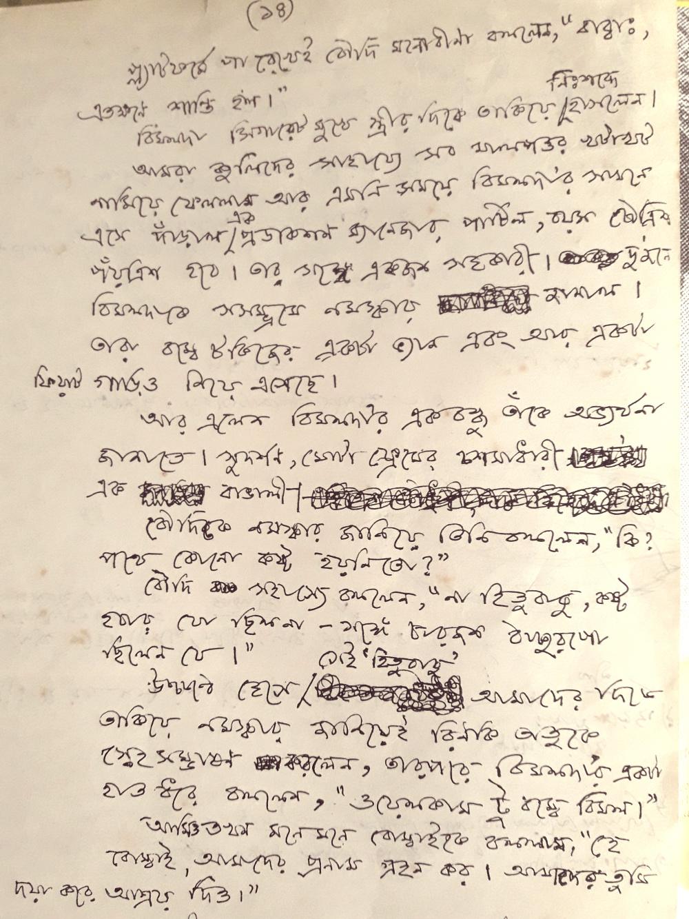 Eka Noukar Jatri by Nabendu Ghosh