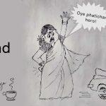 1-Left Behind (Morning Meanderings Santosh Bakaya)